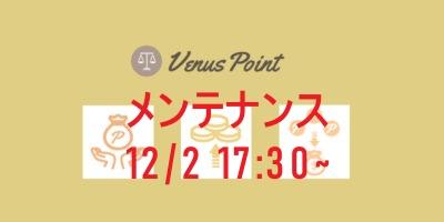 【ヴィーナスポイント】メンテナンスのお知らせ〈12/2(水) 17:30~〉