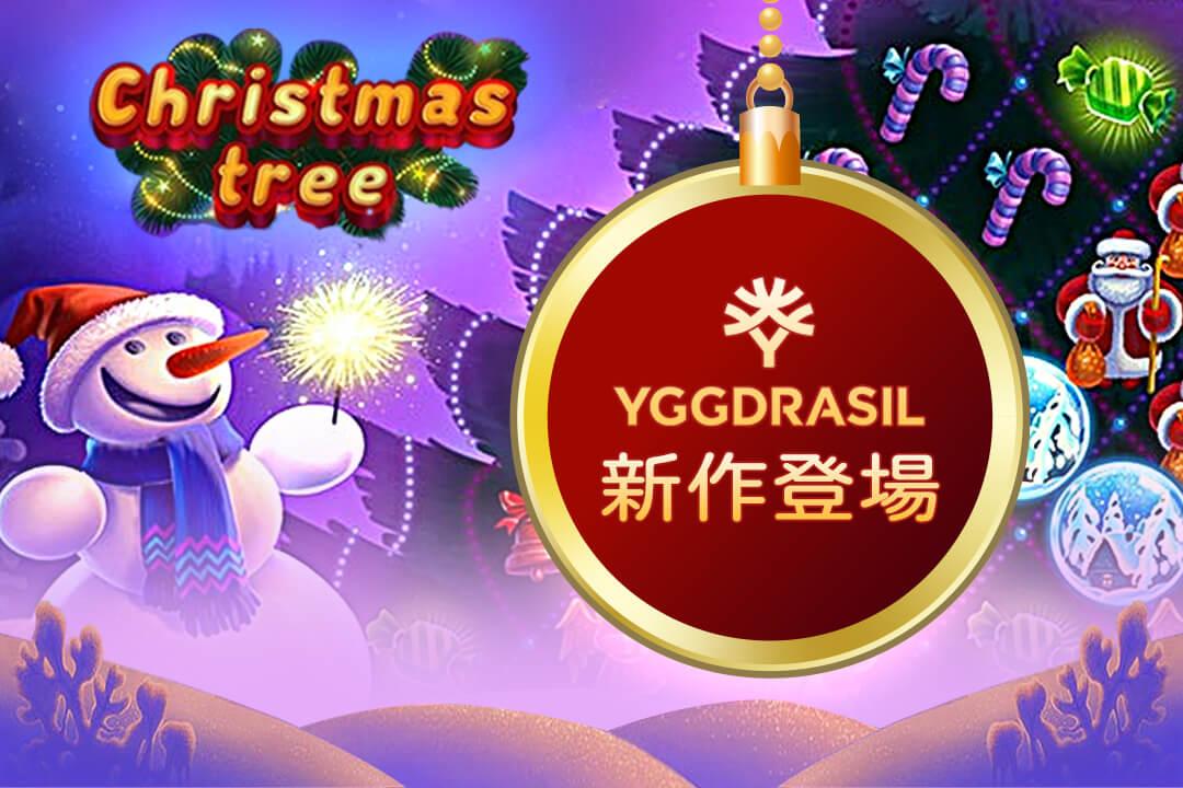 注目 新作ゲーム- Christmas Tree