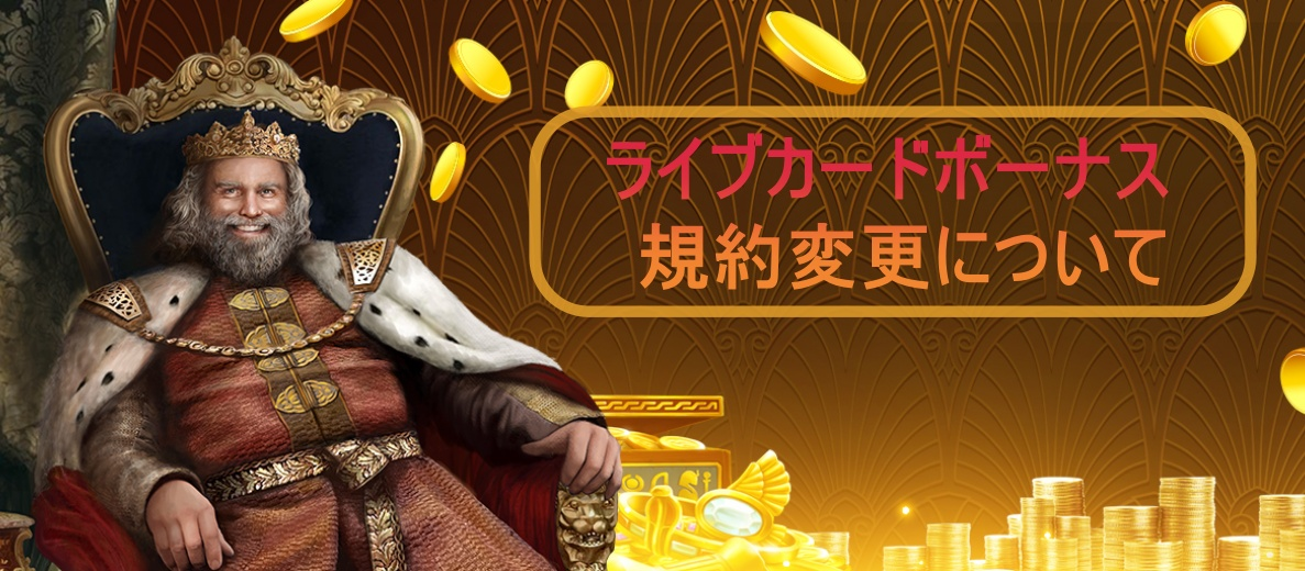 【重要】ライブカードボーナス(5連勝プロモ)規約変更について