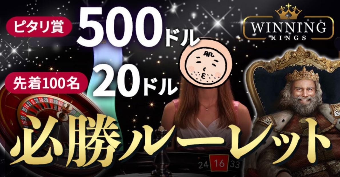 【コラボ企画×必勝カジノ オンラインZ】必勝ルーレット開催!