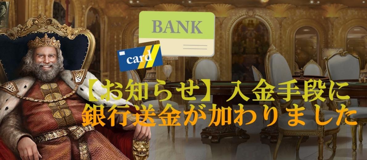 【入金手段】銀行送金が加わりました🏦